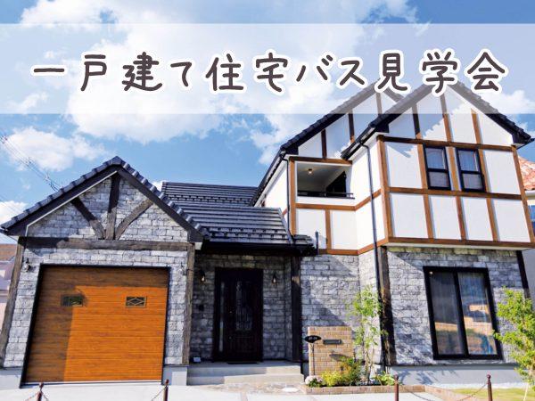 7/27(土)「一戸建て住宅バス見学会」参加無料★お土産付き