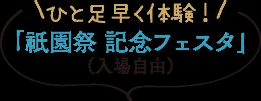 「祇園祭 記念フェスタ」