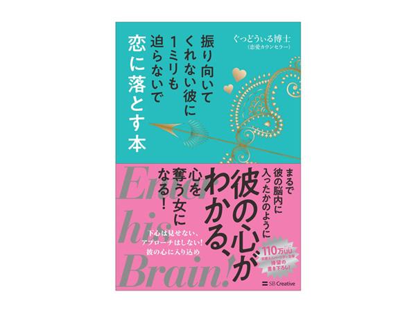 人気恋愛カウンセラー、ぐっどうぃる博士の新刊が発売【プレゼントつき】