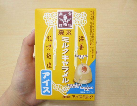 【ファミマ限定】思わずパケ買い!の森永ミルクキャラメルアイス