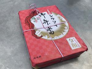 期間限定! 崎陽軒「新元号記念 令和 お赤飯シウマイ弁当」を食べてみた