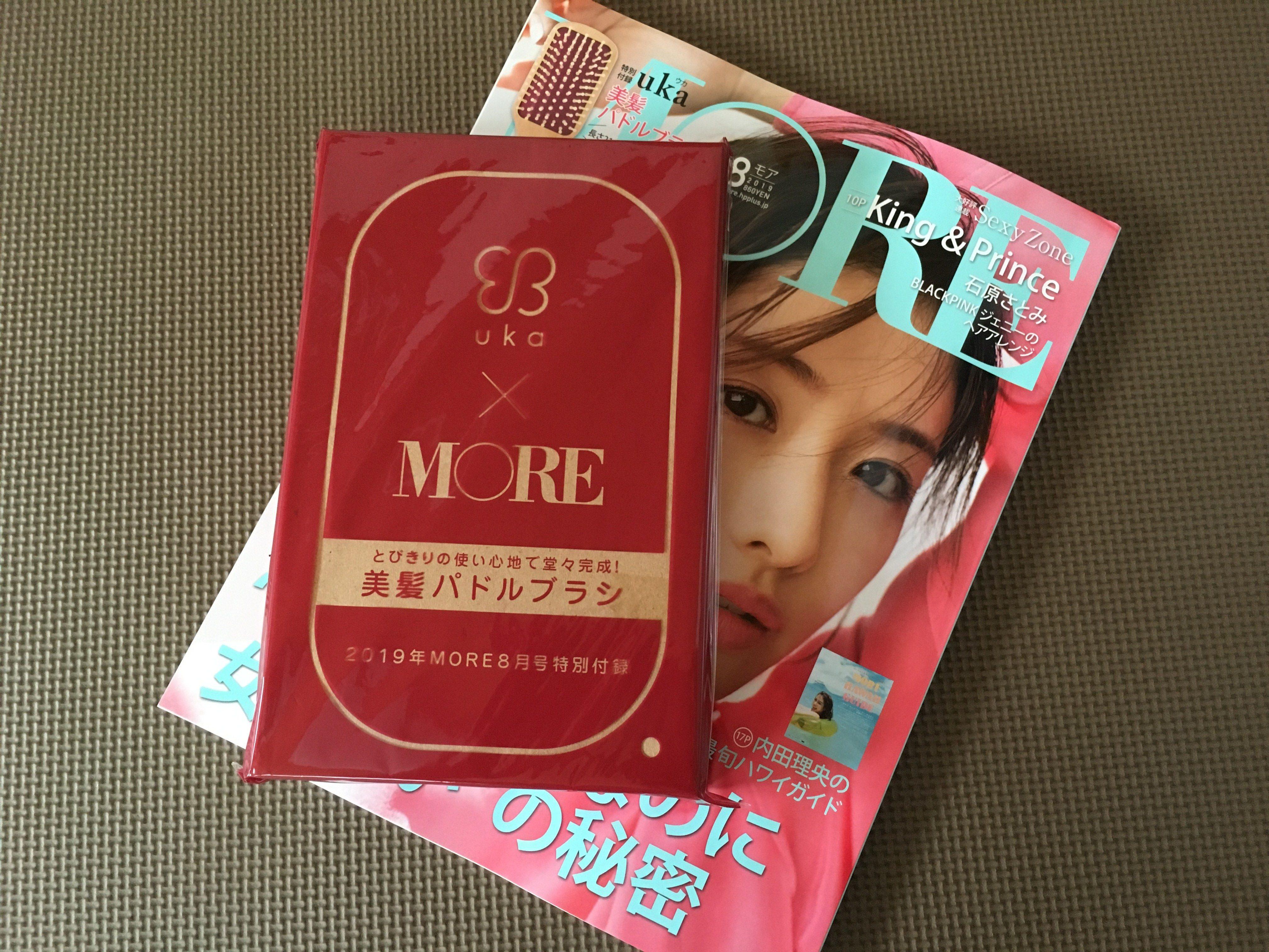 【雑誌付録】本日発売!MORE8月号はパドルブラシ♪