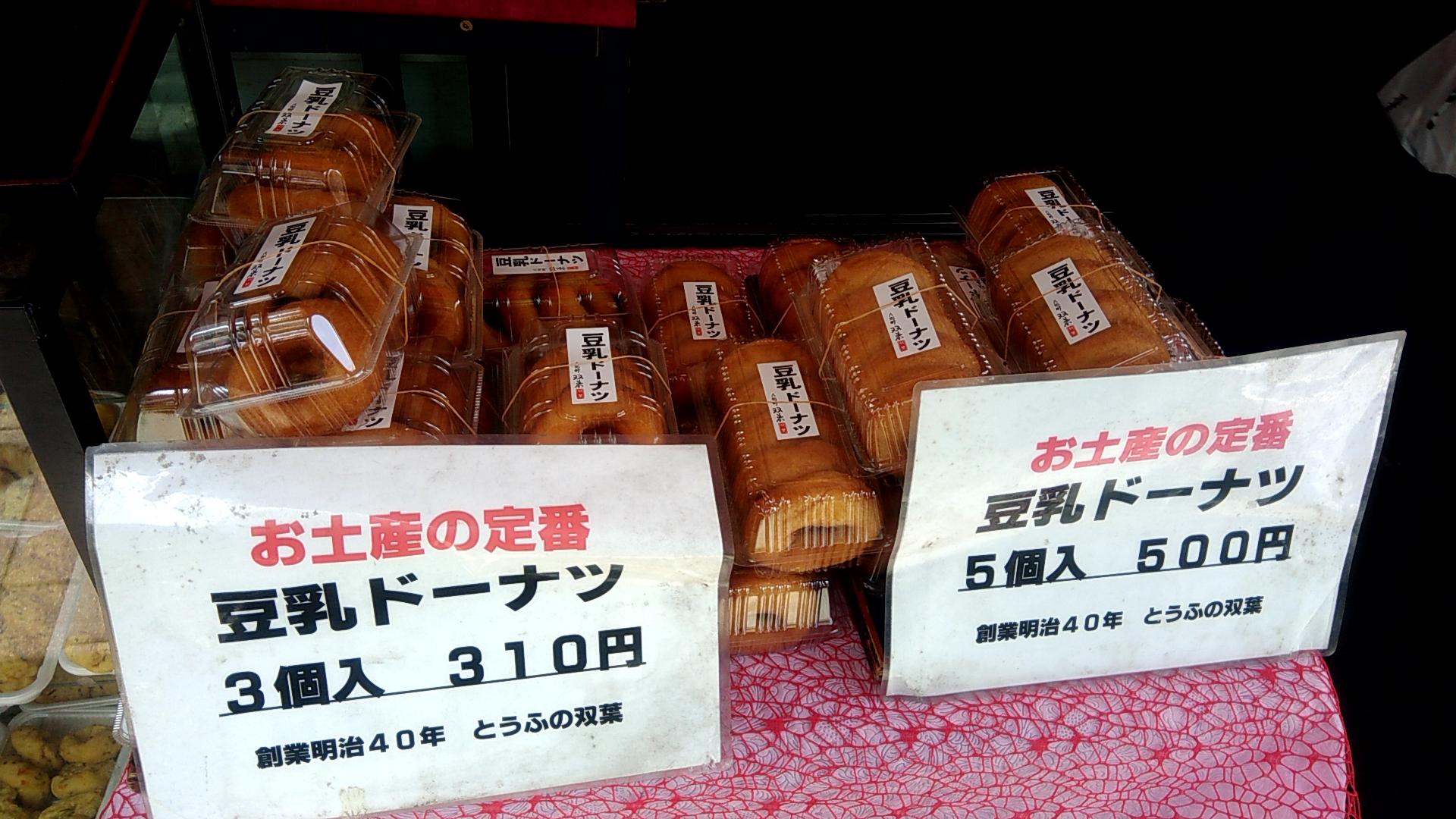 1個100円!ふわふわ豆乳ドーナツがうまい!超老舗豆腐屋「双葉」