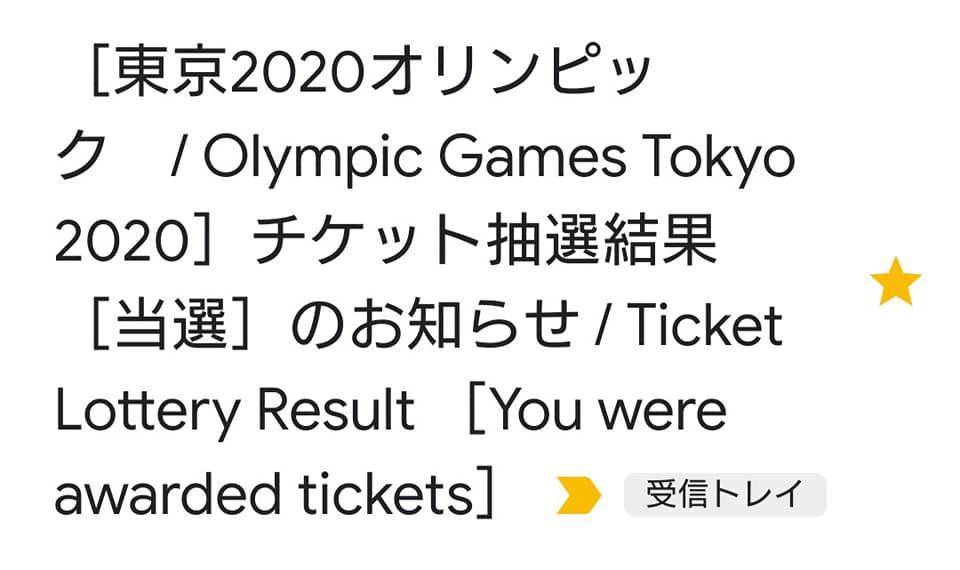 【当選!】東京五輪チケット2種目当たりました!!