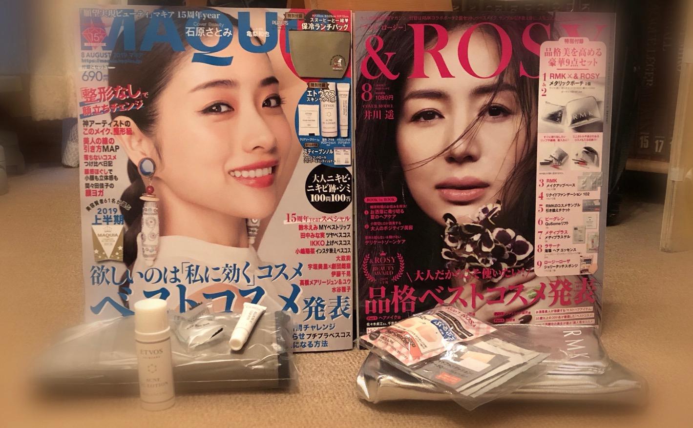 8月号 美容雑誌のレビュー マキア &ROSY!!!!