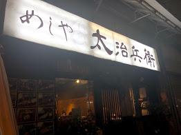 渋谷で発見!町の定食屋さん