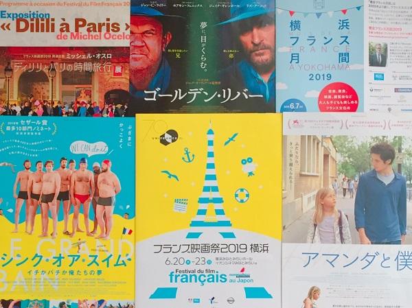 3つのテーマとは?「フランス映画祭2019 横浜」