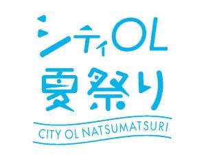 8月1日(木)開催! 「シティOL夏祭り」