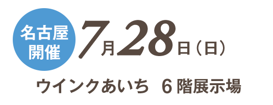 7/28 名古屋開催