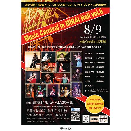 Music Carnival実行委員会・CYC MUSIC「Music Carnival in MIRAI Hall vol.6」チケット
