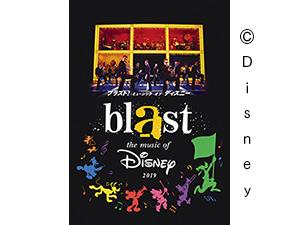 【077】ブラスト!:ミュージック・オブ・ディズニー(1)9/15(日)(2)(3)16(祝・月)