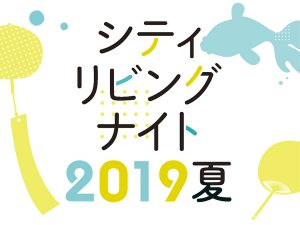 【参加者募集】8/8(木)開催! シティリビングナイト2019夏