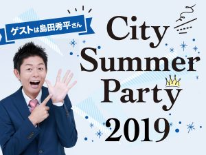 「City  Summer  Party 2019」7月29日開催 参加者募集中!