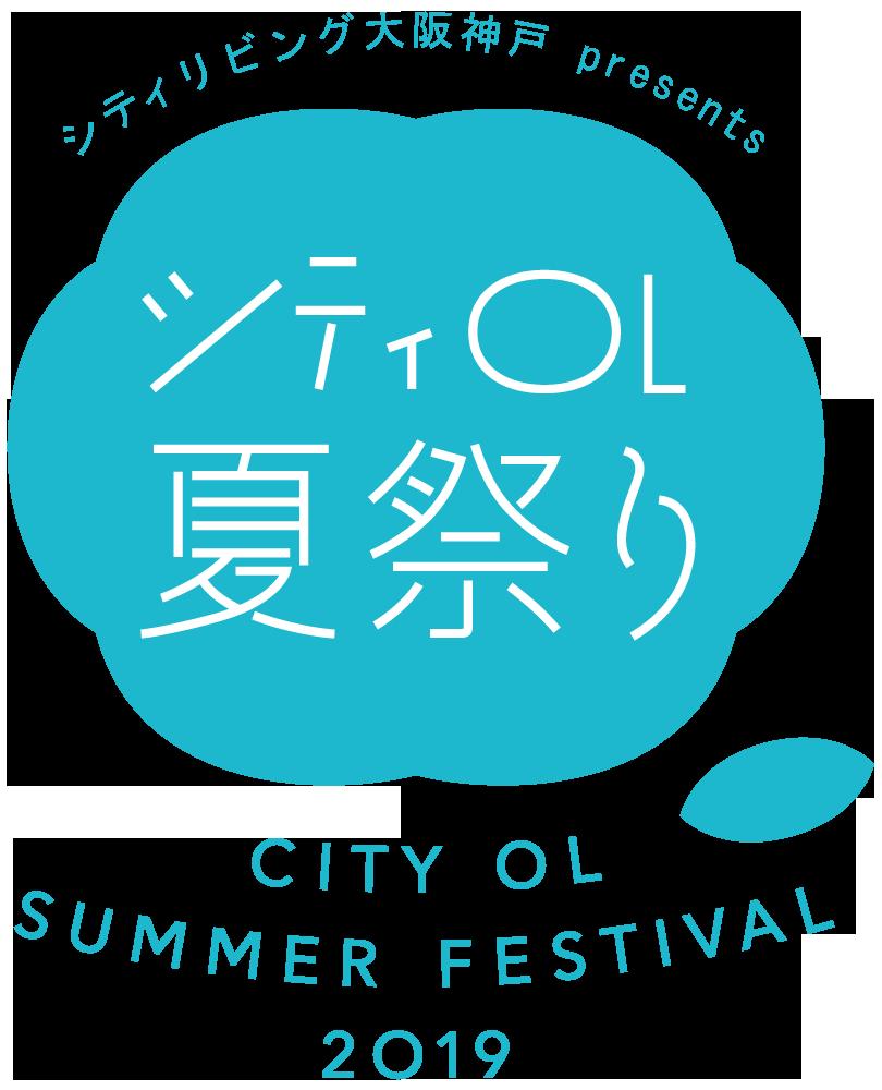 シティOL夏祭り2019