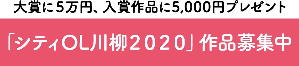 「シティOL川柳大賞2019」受賞作発表