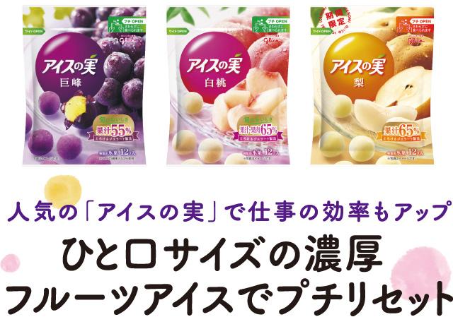 人気の「アイスの実」で仕事の効率もアップ ひと口サイズの濃厚フルーツアイズでプチリセット
