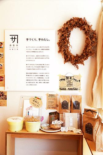 有機JASの認定を受けた玄米や手作り味噌キットも販売