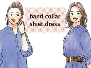 バンドカラーのシャツワンピースでお仕事着をアップデート♪