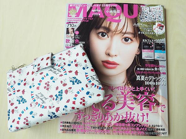 【編集部ブログ<TOKYO>】マキア9月号付録ポーチが溺愛レベル