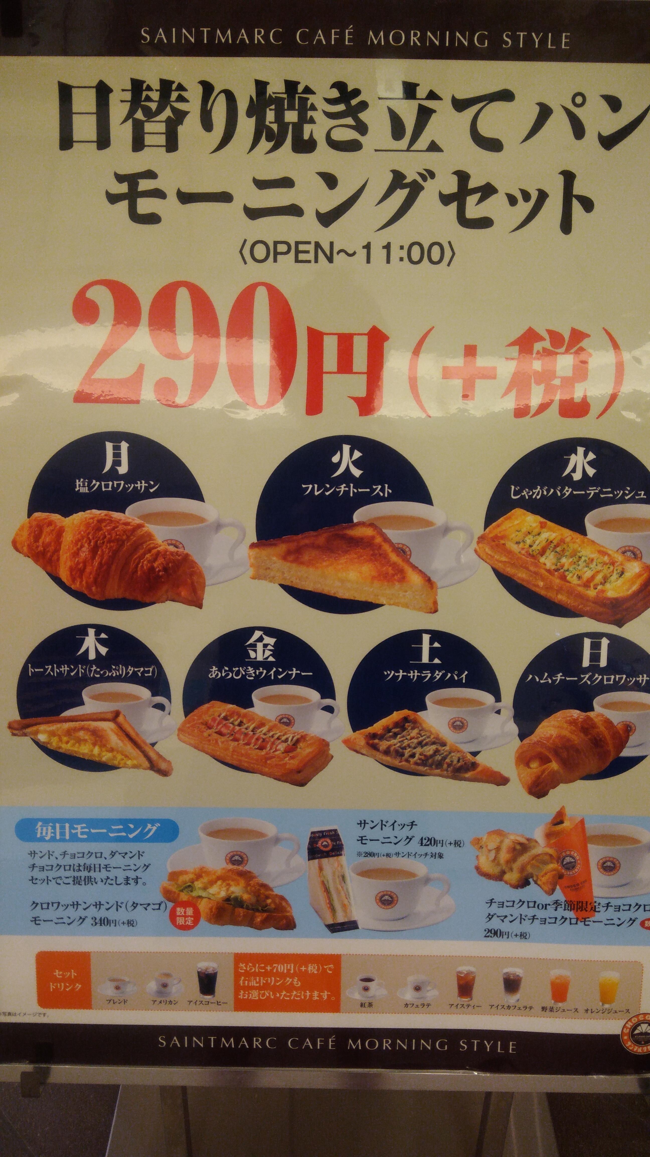 サンマルクカフェモーニングは290円と圧倒的安さでお得♪