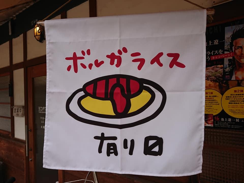 【ご当地グルメ】ボルガライスを食べてみた!