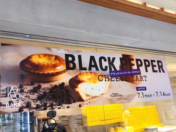 【BAKE】ビールにもピッタリ☆ブラックペッパーチーズタルト実食!