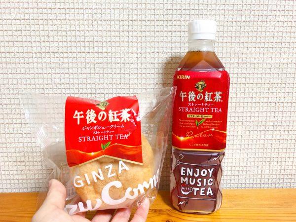 【期間限定】午後の紅茶×銀座コージーコーナー☆夢のコラボ商品登場!