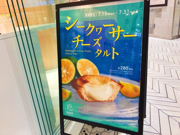 【BAKE】シークワーサーで南国気分のチーズタルト☆