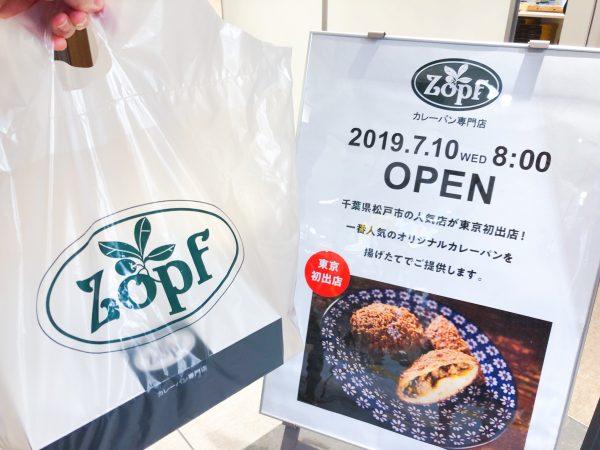 並んでも食べたいパンの聖地☆Zopf のカレーパンが東京駅に登場♪