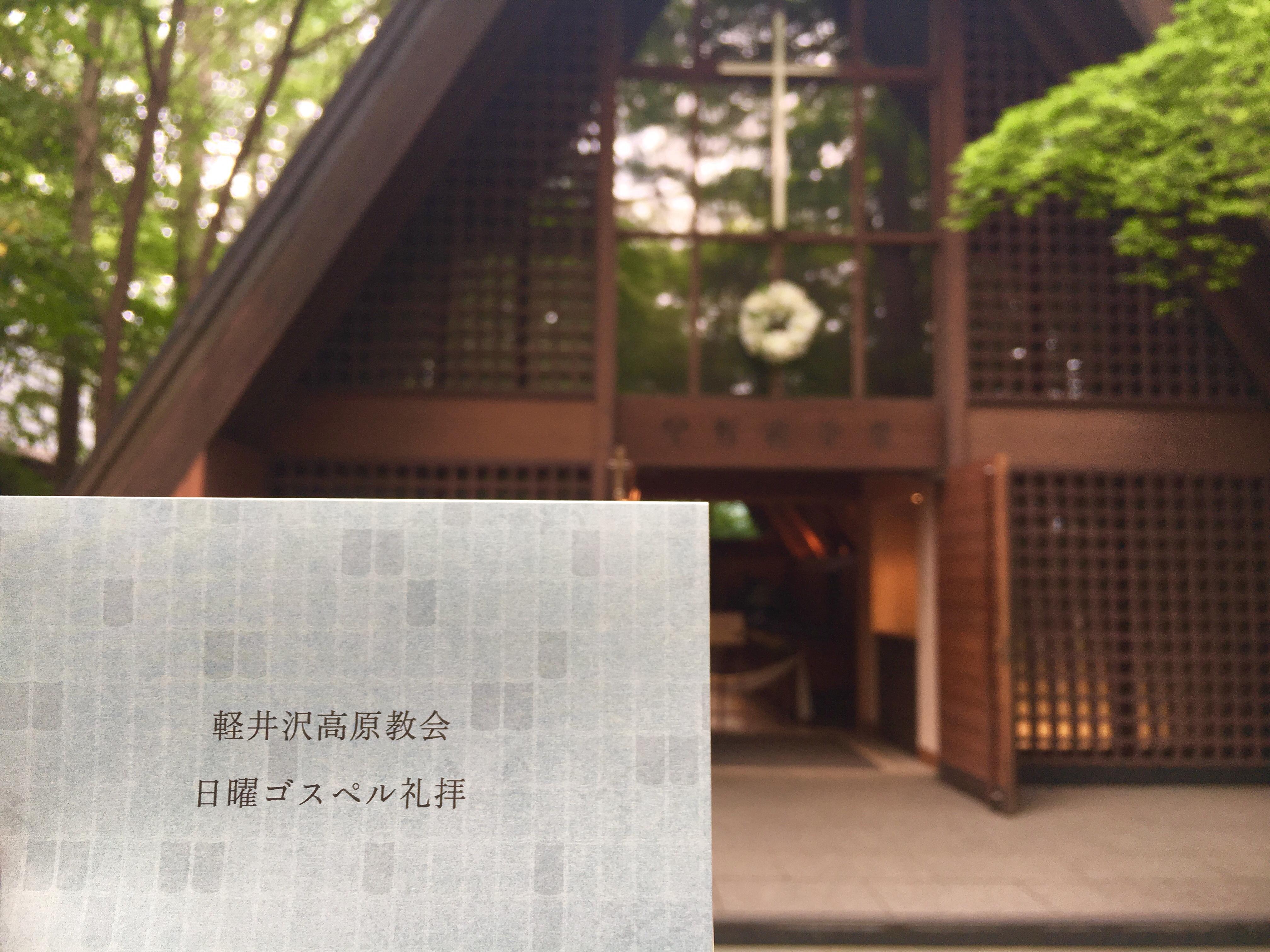 人気の避暑地軽井沢をチープに楽しもう☆