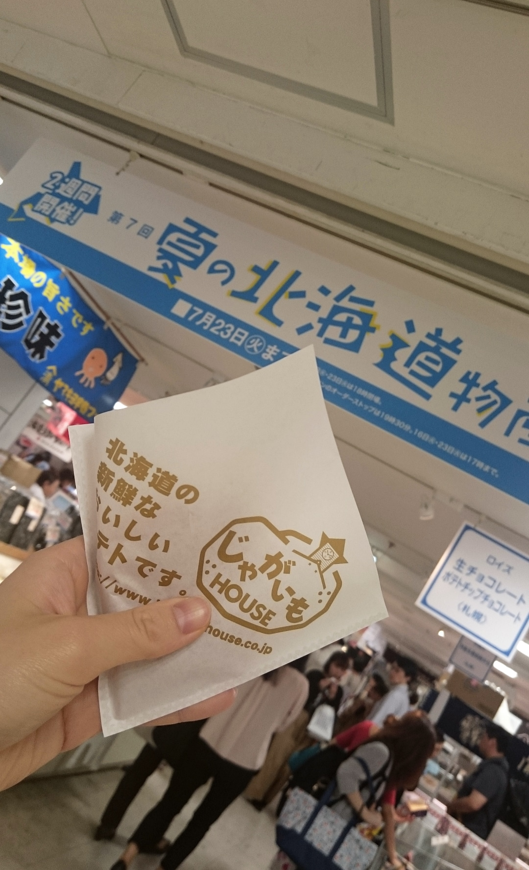 名鉄百貨店◎夏の北海道物産展