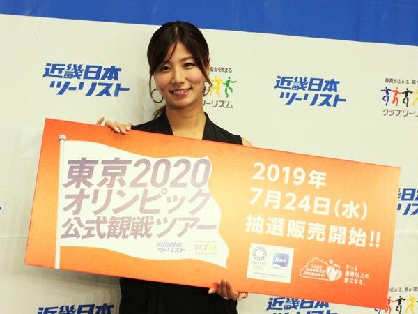 【編集部ブログ<大阪>】青木愛さんも登場!東京2020オリンピック公式観戦ツアー記者発表