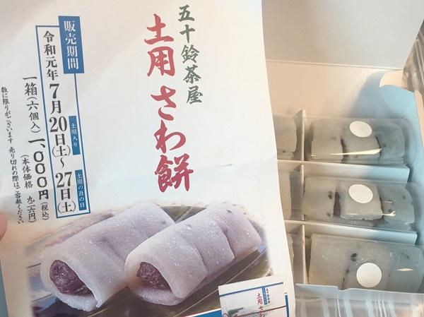赤福氷だけじゃない!期間限定の「土用さわ餅」発見