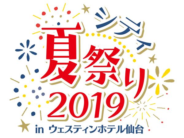 シティ夏祭り 2019  ゲストは平野ノラさん! プレミアム入場券エントリー開始
