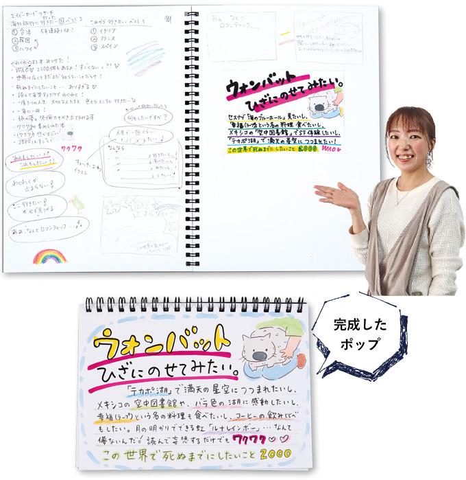 photo:書籍紹介のポップ構想メモ