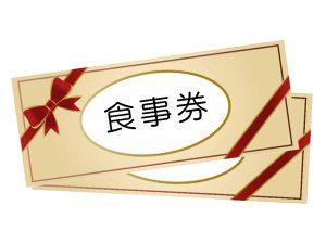 一番町stearで使える食事券を100人にプレゼント!