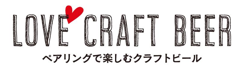 LOVE CRAFT BEER ペアリングで楽しむクラフトビール