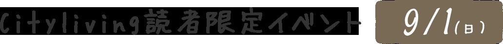 Cityliving読者限定イベント9月1日(日)