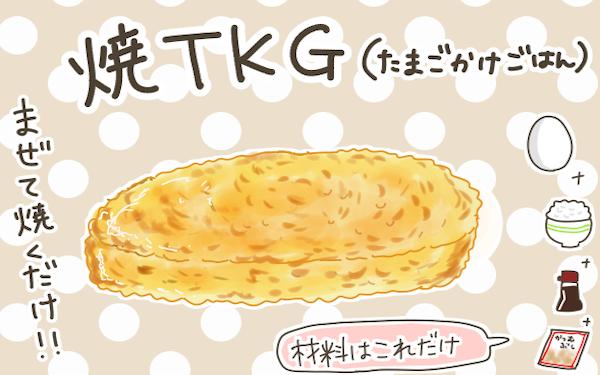 話題の「焼きTKG」が子どもたちに大ウケ! アレンジ簡単な定番ズボラ飯【産後太りこじらせ母日記 第50話】