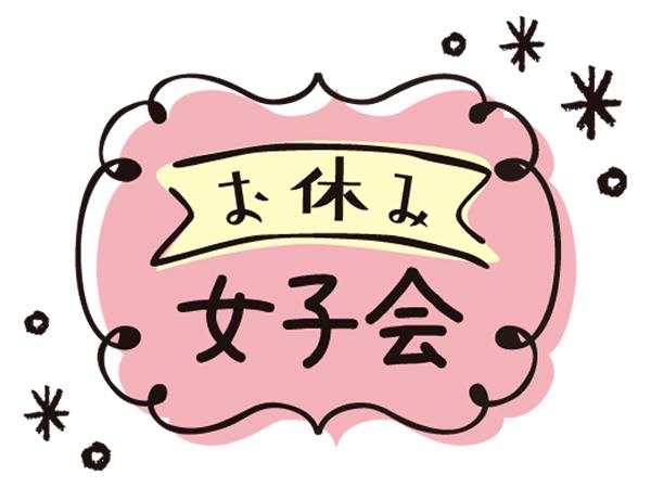 参加無料! 9月8日(日)「お休み女子会」開催