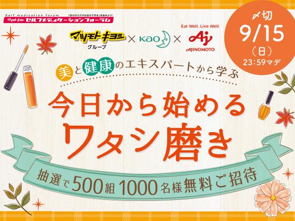 【お土産付き】スペシャルゲストによるビューティー&ヘルスイベント開催