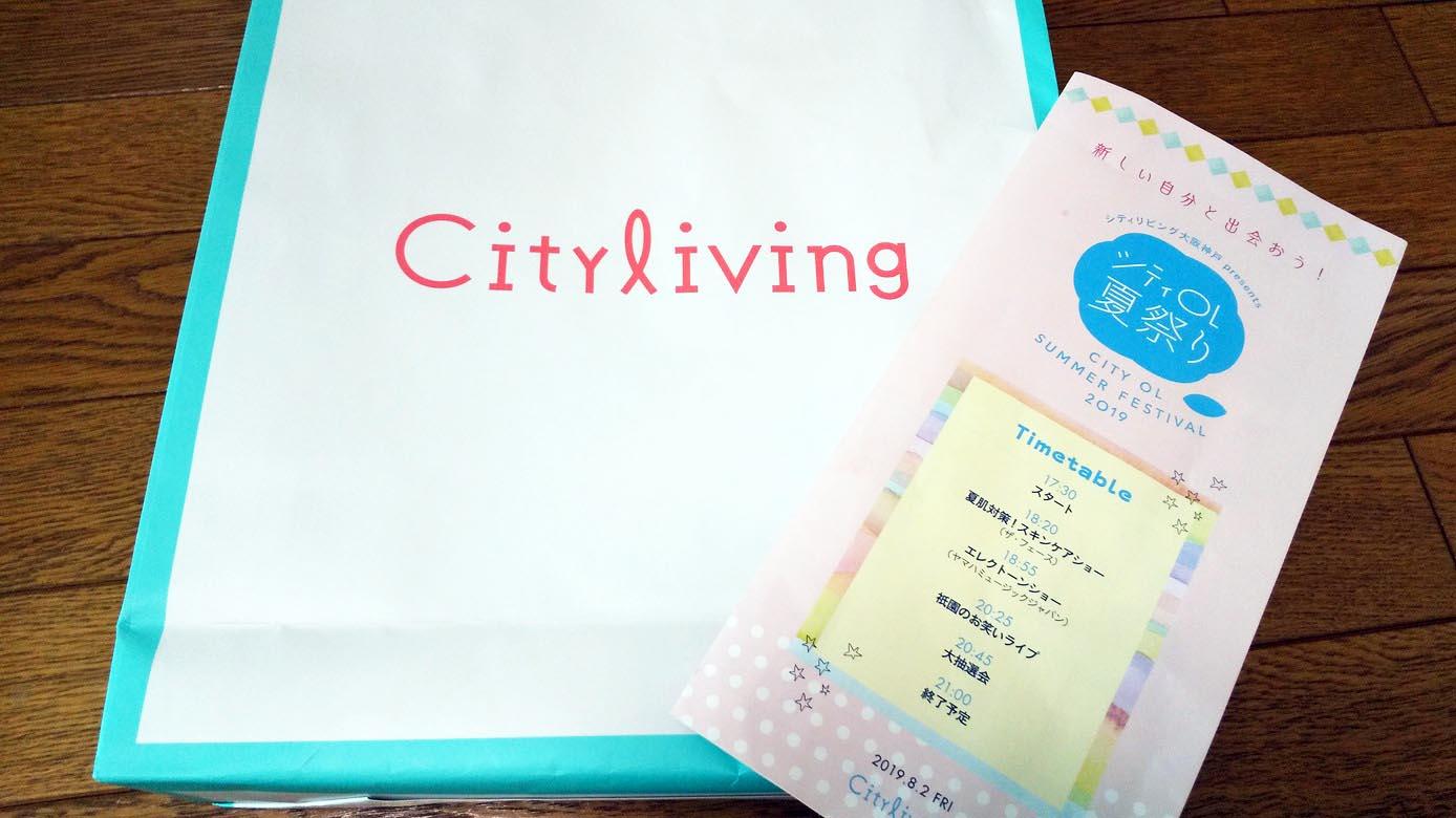 新しい自分と出会おう「シティOL夏祭り2019」大阪・神戸