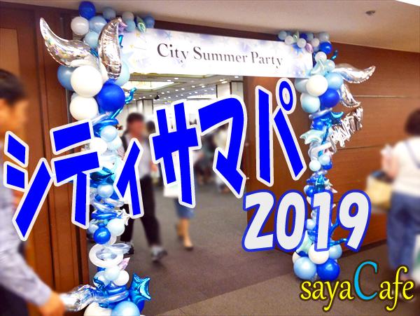 札幌シティサマーパーティー2019が凄い!手相占い島田秀平さんも登場!
