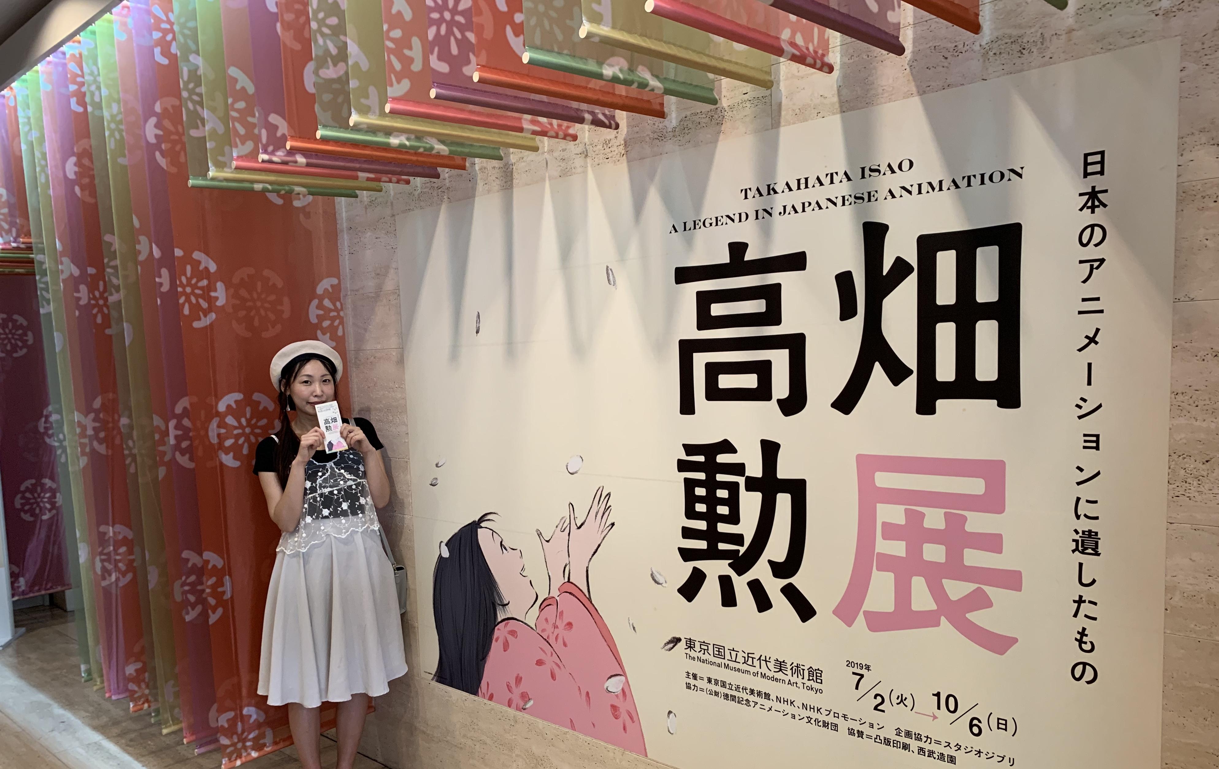 高畑勲展で日本アニメーションの歴史に触れて!