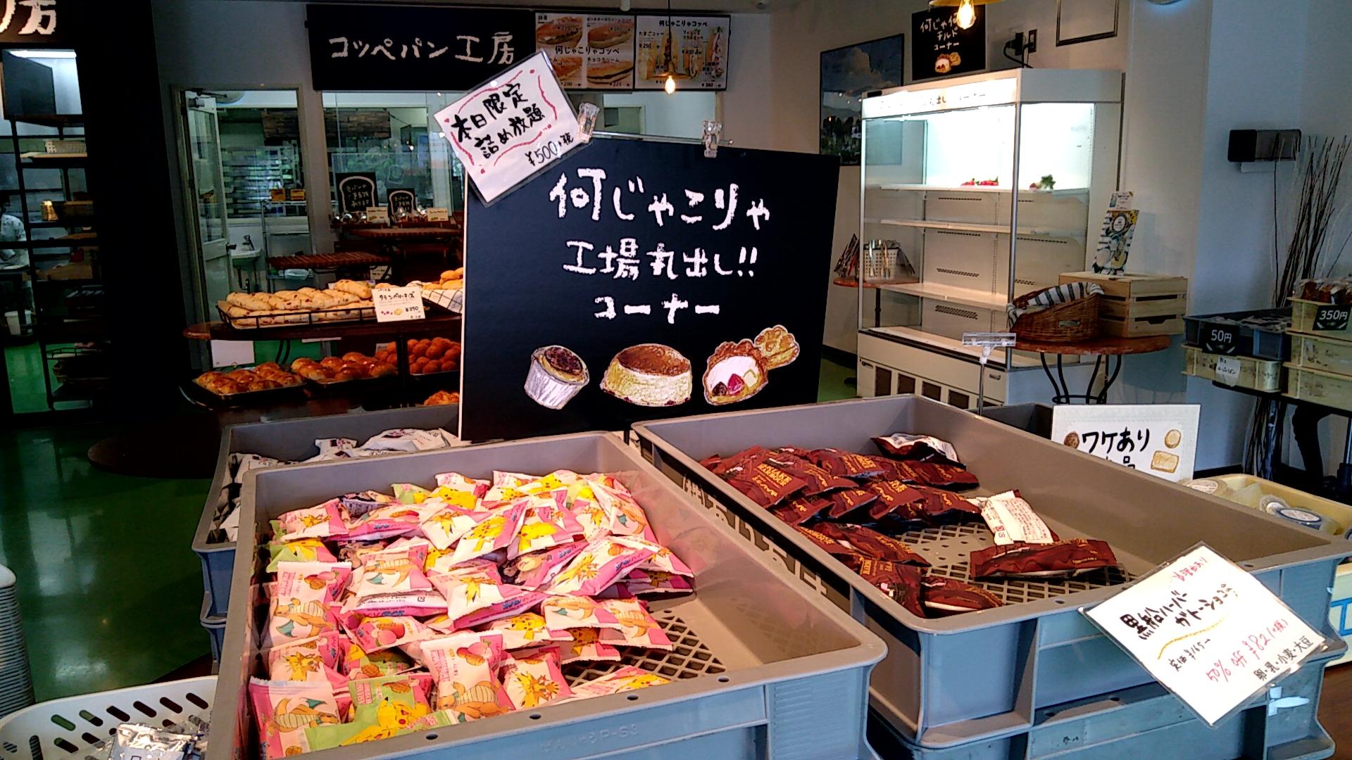 超お得!500円で横浜銘菓ハーバー詰め放題♪2019年6月オープン