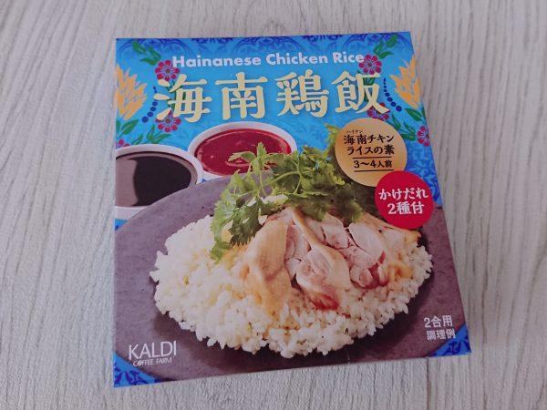 【KALDI】炊飯器で簡単シンガポールチキンライス