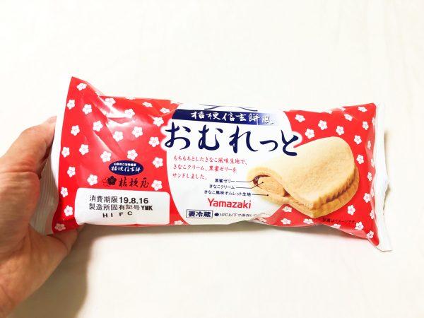 【コラボスイーツ】桔梗信玄餅風おむれっとを食べてみた♪