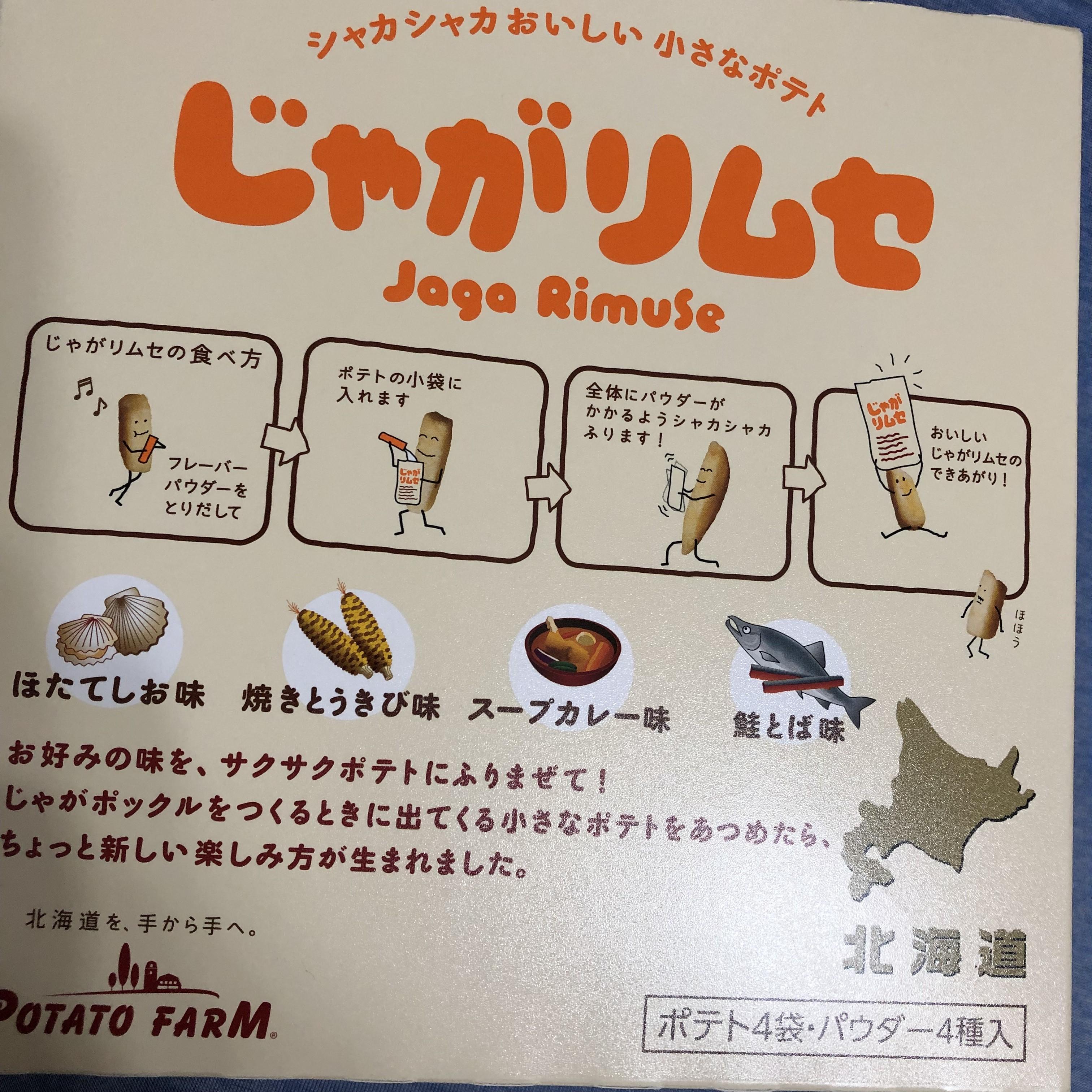 じゃがポックルの進化系!シャカシャカポテト風お菓子「じゃがリムセ」