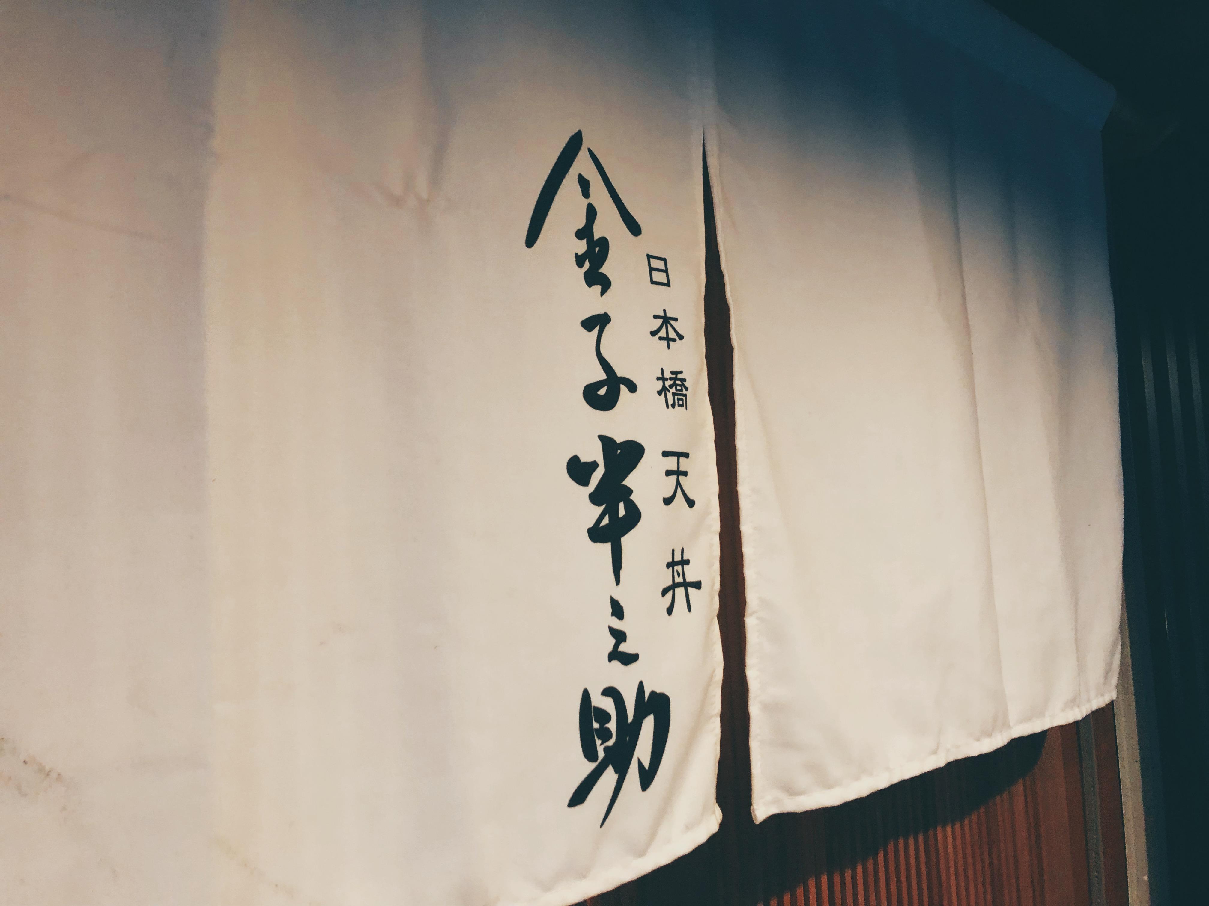 《日本橋》大行列の老舗天丼専門店「金子半之助」 平日夕方は並ばない?!
