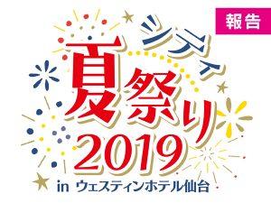 「シティ夏祭り2019 in ウェスティンホテル仙台」報告 1200人の熱気と笑顔でいっぱいに!